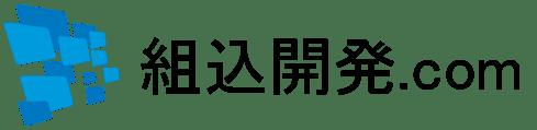 組込開発.com